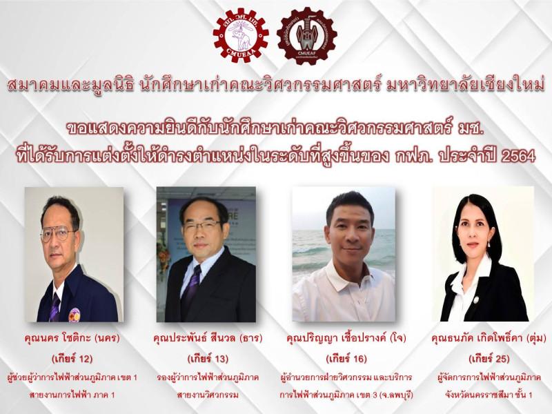 ขอแสดงความยินดีกับนักศึกษาเก่าคณะวิศวกรรมศาสตร์ มช. ที่ได้รับการแต่งตั้งดำรงตำแหน่งในระดับที่สูงขึ้นของ กฟภ.ประจำปี 2564